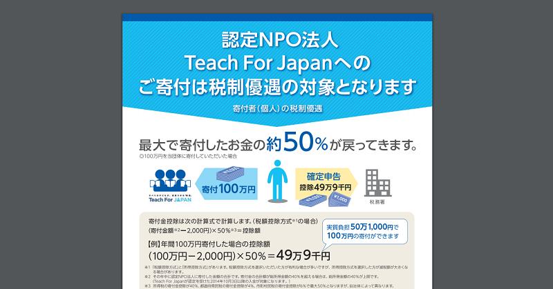 teachforjapan_pdf